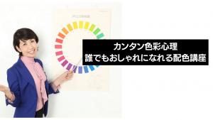 カンタン色彩心理&オシャレになれる配色講座
